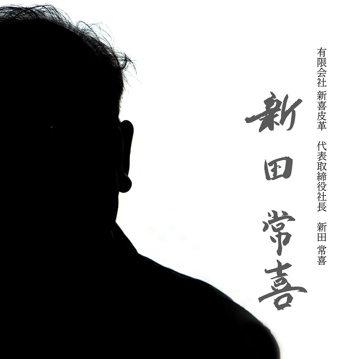 有限会社新喜皮革 代表取締役社長 新田 常喜